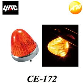 CE-172 LEDマーカーランプ クロスラインマーカー アンバー 12V/24V YAC ヤック【コンビニ受取対応商品】