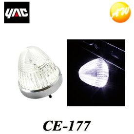 CE-177 LEDマーカーランプ クロスラインマーカー ホワイト 12V/24V YAC ヤック【コンビニ受取対応商品】
