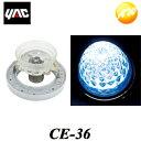 CE-36 超流星マーカーユニット ブルーイッシュホワイト 12/24V 槌屋ヤック/YAC LED マーカーランプ  コンビニ受取…