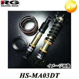 【3%OFFクーポン配布中】HS-MA03DT HSダンパー RG/レーシングギア 複筒式 減衰力15段調整式 マツダ RX-8 コンビニ受取不可