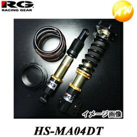 【3%OFFクーポン配布中】HS-MA04DT HSダンパー RG/レーシングギア 複筒式 減衰力15段調整式 マツダ ロードスター コンビニ受取不可