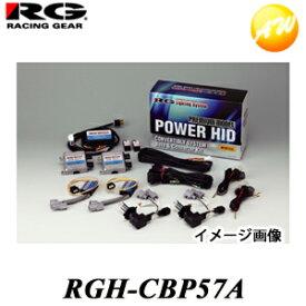 【RGH-CBP57A】【TOYOTA AQUA トヨタ アクア専用 HID キット】【車検対応-】 RACING GEAR RG レーシングギア H23/12月〜 アクア NHP10 グレード:G/S/Lに適合 トヨタAQUA専用HIDキット H11 5500K【コンビニ受取対応商品】