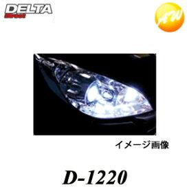D-1220 D2C 株式会社デルタ純正HIDバナーD2R・D2Sどちらにも適合するD2CWhite Spark 6500K (車検対応) コンビニ受取対応