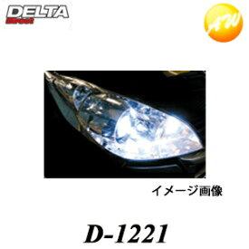 D-1221 D2C 株式会社デルタ純正HIDバナーD2R・D2Sどちらにも適合するD2CWhite Blue Spark 9500K (競技専用) コンビニ受取対応