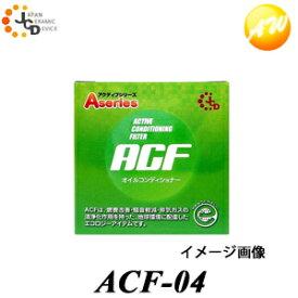 【ACF-04 オイルフィルター】オイルエレメント オイル交換株式会社JDC ACF アクティブ・コンディショニング・フィルター【コンビニ受取対応商品】