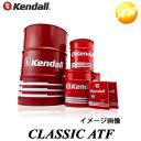 4%OFFクーポン配布中 【CLASSIC ATF 4L缶】Kendall ケンドル ATF オートマオイル 1GAL(3.78L) CVT・パワステ対応- C…