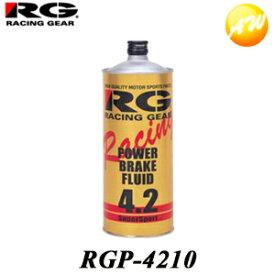 【3%OFFクーポン配布中】RGP-4210 オススメです- RGブレーキフルード DOT4.2 1L rgp-4210 コンビニ受取不可