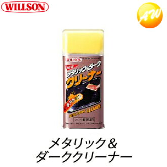 Strong scale collecting! WILLSON Wilson metallic & dark cleaner 01027/ &  cleaner 01003 to polish
