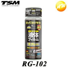 RG-102 あす楽対応 液体フィルムスプレー Sデザイン グロススモーク 400ml TSM【コンビニ受取対応商品】
