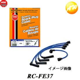 【3%OFFクーポン配布中】 RC-FE37-9878 NGK プラグコード コンビニ受取不可