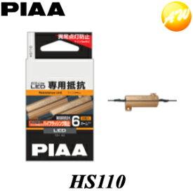 HS110 エコラインLEDシリーズ LED専用抵抗 PIAA 異常点灯防止用制御抵抗 コンビニ受取対応