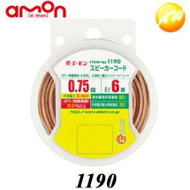 1190 スピーカーコード 6m エーモン工業 スピーカーの取付け・各種電装品の取付け時の配線に コンビニ受取対応