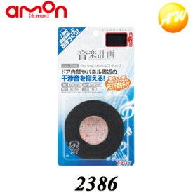 2386 クッションハーネステープ エーモン工業 ドア内部やパネル周辺の干渉音を抑える コンビニ受取不可 ゆうパケット発送