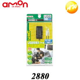2880 USB電源ポート エーモン工業 USB電源ポートを使いやすい位置に設置 コンビニ受取不可 ゆうパケット発送