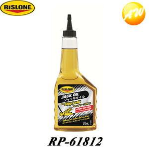 RP-61812 ストップリーク剤入ジャッキオイル 添加剤 リスローン RISLONE コンビニ受取対応