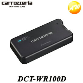 DCT-WR100D 車載用Wi-Fiルーター carrrozzeria/カロッツェリア LTE 通信制限なし 簡単取付 通信利用期間2年 UIM同梱 コンビニ受取不可