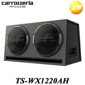 TS-WX1220AH 30cm×2パワードサブウーファー カロッツェリア 重低音 音圧・周波数特性調整可能 コンビニ受取不可