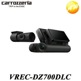 VREC-DZ700DLC 前後撮影対応2カメラドライブレコーダー カロッツェリア パイオニア 夜間 ナイトサイト 広視野角 フルHD高画質 コンビニ受取対応
