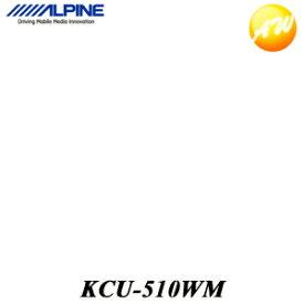 KCU-510WM ウォークマン®接続ケーブル アルパイン 【コンビニ受取対応商品】USBメモリ接続可能