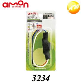 3234 コンパクトリレー エーモン工業 コンパクトサイズ・2接点切替えタイプで10Aまで使用可能 コンビニ受取不可 ゆうパケット発送