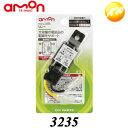 3235 リレー 20A エーモン工業 20Aまでの電装品の配線をサポート コンビニ受取不可 ゆうパケット発送