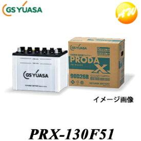 PRN-130F51 GSユアサバッテリー特約店 2年6万km保証--GS YUASA バッテリーブローダ ネオ他商品との同梱不可商品  コンビニ受取不可