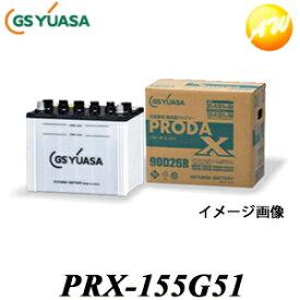 PRN-150F51 GSユアサバッテリー特約店 2年6万km保証--GS YUASA バッテリーブローダ ネオ他商品との同梱不可商品  コンビニ受取不可