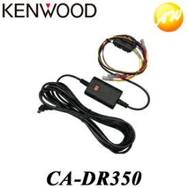 【3%OFFクーポン配布中】 CA-DR350 ドライブレコーダー用車載電源ケーブル KENWOOD/ケンウッド バッテリー過放電防止機能 / オフタイマー機能付 コンビニ受取対応