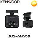 DRV-MR450 リアレコ スタンドアローン型前後撮影対応2カメラドライブレコーダー ケンウッド/KENWOOD microSDHCカード…
