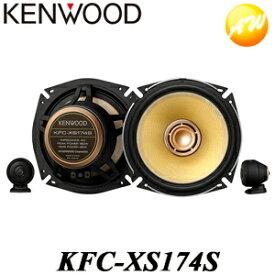 KFC-XS174S 17cmセパレートカスタムフィット・スピーカー ケンウッド ツィーター1組付 XSシリーズ ハイレゾ コンビニ受取不可