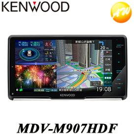 MDV-M907HDF 彩速ナビ9V型フローティングモデル ケンウッド/KENWOOD HDパネル搭載/ハイレゾ音源対応 地上デジタルTVチューナー/Bluetooth内蔵 DVD/USB/SD AVナビゲーション カーナビゲーション コンビニ受取不可