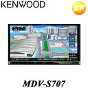 MDV-S707 彩速ナビ ケンウッド 地図更新1年付 ハイレゾ対応/専用ドライブレコーダー連携 地上デジタルTVチューナー/Bl…