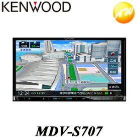 MDV-S707 彩速ナビ ケンウッド 地図更新1年付 ハイレゾ対応/専用ドライブレコーダー連携 地上デジタルTVチューナー/Bluetooth内蔵 DVD/USB/SD AVカーナビゲーション コンビニ受取不可 楽天物流より出荷