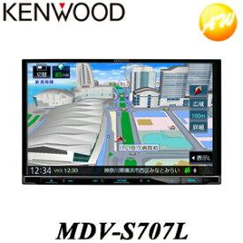 MDV-S707L 彩速ナビ8V型 ケンウッド 地図更新1年付 ハイレゾ対応/専用ドライブレコーダー連携 地上デジタルTVチューナー/Bluetooth内蔵 DVD/USB/SD AVカーナビゲーション コンビニ受取不可