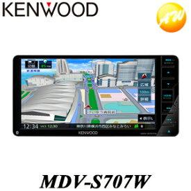 MDV-S707W 彩速ナビ ケンウッド 地図更新1年付 ハイレゾ対応/専用ドライブレコーダー連携 地上デジタルTVチューナー/Bluetooth内蔵 DVD/USB/SD AVカーナビゲーション コンビニ受取不可 楽天物流より出荷