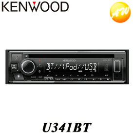 U341BT 1DINカーオーディオ ケンウッド Alexa搭載 スマホ/CD/USB/iPod/BluetoothレシーバーnMP3/WMA/AAC/WAV/FLAC対応 Spotify 高音質  コンビニ受取対応