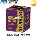 ELGANA-40B19L elgana(エレガナ)シリーズ バッテリー 古河電池 充電制御車対応 カルシウムタイプ コンビニ受取不可