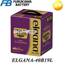 ELGANA-40B19L elgana(エレガナ)シリーズ バッテリー 古河電池 充電制御車対応 カルシウムタイプ コンビニ受取不可 オートウィング