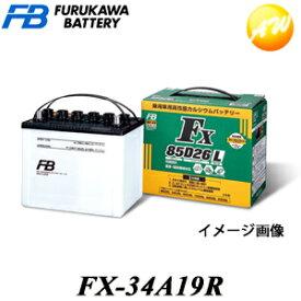 FX-34A19R 古河電池株式会社 農業機械・建設機械用バッテリー「FXシリーズ」 業務車用バッテリー 振動に強い 防塵 長期保存