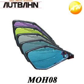 MOH08 アウトバーン 広角ドレスアップミラー 曲げ角(曲率)1000R ホンダ CBR250RR 親水加工無料  コンビニ受取対応