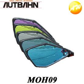 MOH09 アウトバーン 広角ドレスアップミラー 曲げ角(曲率)600R ホンダ/HONDA 親水加工無料  コンビニ受取対応