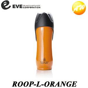 ROOP-L-ORANGE ループ・ステンレスボトル Lサイズ オレンジ ペット用水筒 イブコーポレーション コンビニ受取不可