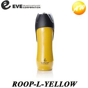 ROOP-L-YELLOW ループ・ステンレスボトル Lサイズ イエロー ペット用水筒 イブコーポレーション コンビニ受取不可