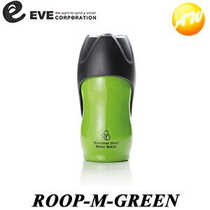 ROOP-M-GREEN ループ・ステンレスボトル Sサイズ グリーン ペット用水筒 イブコーポレーション コンビニ受取不可