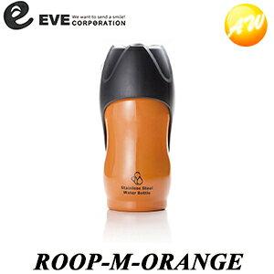 ROOP-M-ORANGE ループ・ステンレスボトル Mサイズ オレンジ ペット用水筒 イブコーポレーション コンビニ受取不可