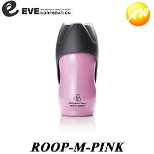 ROOP-M-PINK ループ・ステンレスボトル Sサイズ ピンク ペット用水筒 イブコーポレーション コンビニ受取不可
