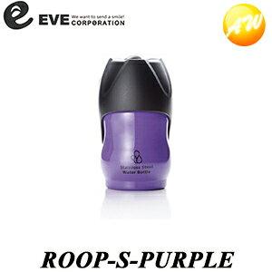ROOP-S-PURPLE ループ・ステンレスボトル Sサイズ パープル ペット用水筒 イブコーポレーション コンビニ受取不可