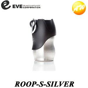 ROOP-S-SILVER ループ・ステンレスボトル Sサイズ シルバー ペット用水筒 イブコーポレーション コンビニ受取不可