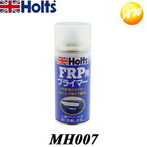MH007 FRPプライマー Holts ホルツ 下塗塗料 無色透明 コンビニ受取対応
