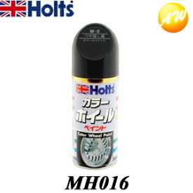 MH016 ホイールペイント ツヤケシクロ Holts ホルツ 光沢、サビ止め効果、耐候性 コンビニ受取対応
